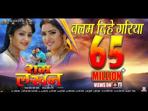 Xxx Mp4 Balam Dihe Gariya Ram Lakhan Aamrapali Dubey Shubhi Sharma 3gp Sex