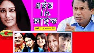 Drama Serial | Aim in Life | Epi 36-40 || ft Mosharraf Karim,Tinni, Nafisa, Kusum Sikder