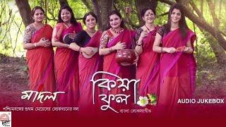 Kiya Phool | Maadal | Bengali Folk Songs | Audio Jukebox