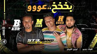 مهرجان بخ عو 2018 | فريق شارع 3 ( بدر و ميشو جمال ) و هيصه | توزيع توينز