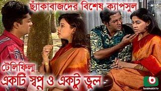 Bangla Natok | Ekti Shopno O Ektu Vul | Mahfuz Ahmed, Tonima Hamid, Jamal Uddin Hossain, Joy