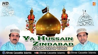 A Beautiful Qawali Song - Ya Hussain Zindabad | Aslam Akram Warsi | Shree Cassette Islamic