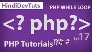 php tutorials in hindi part 17 | PHP while loop