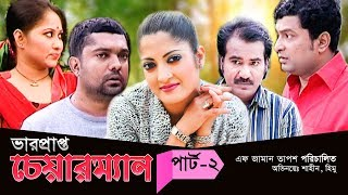 Bangla New Natok | Varprapto Chairman | Shahin, Shahriar Nazim Joy, Humaira Himu | Episode-2