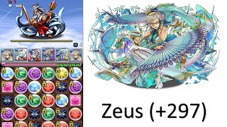 [Puzzle & Dragons] Zeus (+297) Descended! - You Yu