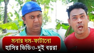 Must Watch New Funny Video | Dui Boyra | Mona | Bangla Funny Video | Comedy Video