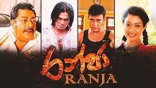 රන්ජා | Ranja | Sinhala Hit Action Movie | Superstar Ranjan Ramanayaka