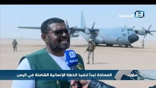 نقل أكثر من 32 طنا يوميا من المساعدات الإغاثية إلى اليمن
