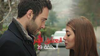 مسلسل العشق المر - الحلقة 39
