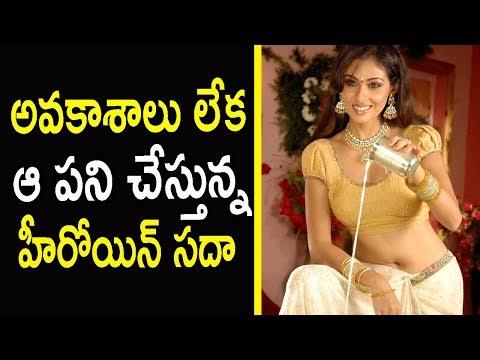 Xxx Mp4 అవకాశాలు లేక ఆ పని చేస్తున్న హీరోయిన్ సదా Sadha Acting In Torch Light Movie Creative Movies 3gp Sex