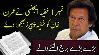 PM Imran Khan Made New Policy For Bureaucracy