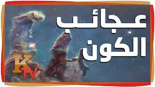 عجائب وغرائب الكون