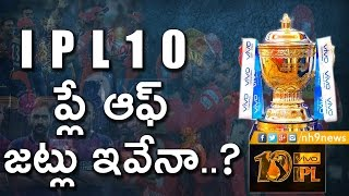 IPL 2017: Top 4 Teams to Qualify for IPL 10 Play-Offs | IPL 2017 Play Off |  NH9 News