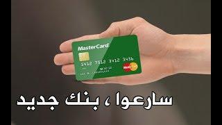 سارع واحصل على بطاقة مصرفية visa حتى باب منزلك لتفعيل بايبال وسحب الأموال !موقع جديد يدعم العرب