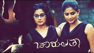 New Kannada Horror Movie | Charulatha – ಚಾರುಲತಾ | Priyamani, Skanda | Latest Kannada Movies 2017