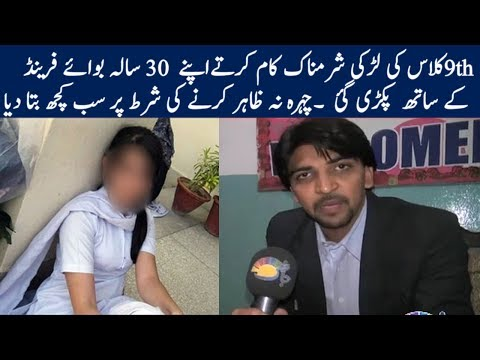 Story of Pakistani School Girl  | Rangay Hath