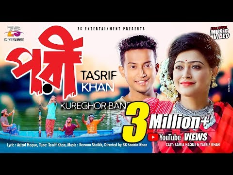 Xxx Mp4 পরী Pori Kureghor Band Tasrif Khan Samia Haque Bangla New Song 2018 3gp Sex