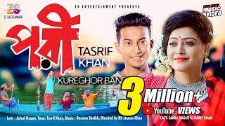 পরী | Pori | Kureghor Band | Tasrif Khan | Samia Haque | Bangla New Song 2018