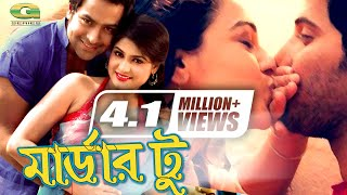 images Murder 2 Full Movie Shahriar Bindia Amit Hasan