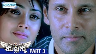 Mallanna Telugu Full Movie | Vikram | Shriya | DSP | Kanthaswamy Tamil | Part 3 | Shemaroo Telugu