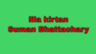 Padabali Kirtan /suman bhattacharya  (অসাধারণ /পদাবলী কীর্তন /সুমন ভট্টাচার্য )