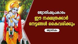 2019 ഈ നാളുകാർക്ക് രാജരാജയോഗം | Malayalam Astrology | 9446141155 | Jyothisham Malayalam