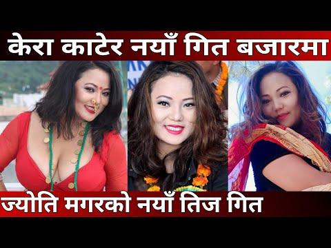 Omg ब्लु फिल्म भन्दा कम छैन नाङै jyoti magar __ New Nepali Teej Song 2074 Jyoti Magar & Tilak Oli