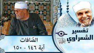 الشيخ الشعراوي | تفسير سورة الصّافات، (آية ١٤٦-١٥٠)