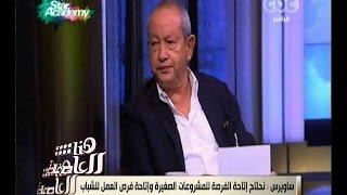 #هنا_العاصمة | ساويرس: قمت بشراء نسبة من إعلانات قناة الحياة وأمتلك قناة Ten وOntv
