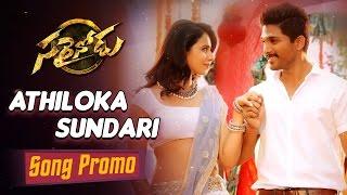 Athiloka Sundari Song Promo || Sarrainodu || Allu Arjun, Rakul Preet, Thaman