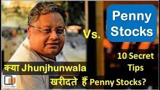 Rakesh Jhunjhunwala Penny Stocks| Rakesh Jhunjhunwala Latest portfolio| Rakesh Jhunjhunwala strategy