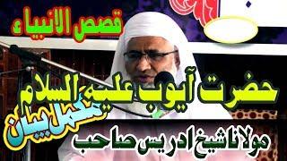Sheikh Idrees shaib Anpyaa qisa ,qisa hazrat Ayoob alhi slam, new bayan 2018