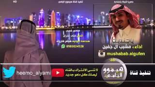 """شيلة /ياجندبه/""""اداء الشاعر:مشبب ال جفين """" 2016"""