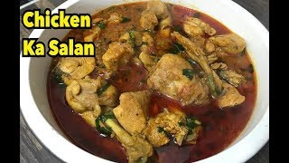Chicken Ka Salan By My Husband /Chicken Curry Recipe By Yasmin's Cooking