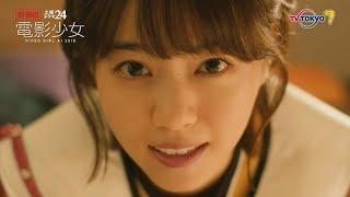 テレビ東京 2018年1月13日スタート 土曜ドラマ24『電影少女 -VIDEO GIRL AI 2018-』