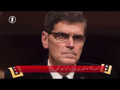 Xxx Mp4 Afghanistan Pashto News 13 08 2018 د افغانستان خبرونه 3gp Sex