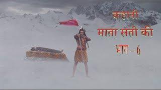 भगवान् शिव क्यूँ मना करते हैं प्रजापति दक्ष के यज्ञ में जाने...कहानी माता सती की...भाग-6