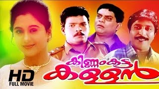 Kinnam Katta Kallan Malayalam Full Movie | Evergreen Malayalam Full Movie |