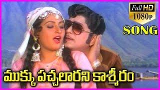 Srivari Muchatlu 1080p Video Songs(ముక్కుపచ్చలారని)- Telugu Video Songs - ANR ,Jayapradha
