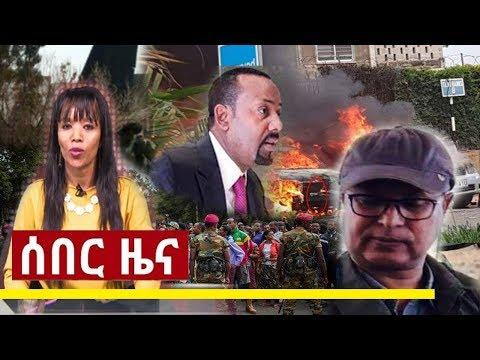 Xxx Mp4 መታየት ያለበት Daily Ethiopia News Today Jan 18 2019 Ethio Breaking News Ethiopia PM Dr Abiy Ahmed 3gp Sex