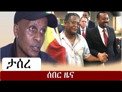 Xxx Mp4 Ethiopia ሰበር ዜና የኢትዮታይምስ የዕለቱ ዜና EthioTimes Daily Ethiopian News Eskinder Nega 3gp Sex