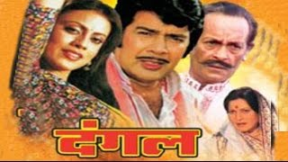 Dangal - Full Movie