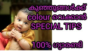 Special Tips for kids SKIN WHITENING /how to increase babies skin colour/malayalam