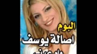 -- اصالة يوسف -- واه عيني اصالة يوسف -- واه . sadk  ahmd alsaidi