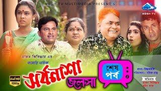 Shorbonasha Jalsha | Epi - 06 | Final Episode | Harun Kisinger | Luton Taj | New Comedy Natok 2018