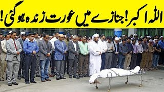 Miracle Of Allah Happened In Gilgit Baltistan | Timeline