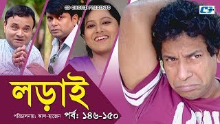Lorai | Episode 146-150 | Mosharrof Karim | Richi Solaiman | Arfan | Nadia | Bangla Comedy Natok