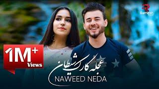 Ahmad Naweed Neda - Ajala Karaki Shaitan Official Video Music