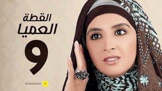 مسلسل القطة العميا - الحلقة 9 التاسعة - بطولة حنان ترك | Elotta El3amia Series - Ep 09