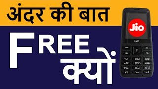 JioPhone Launched in India | Hidden Details Of Reliance JIO VoLTE Feature Phone | Why Free ?